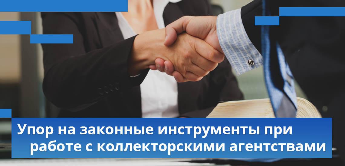 Работая в рамках правового поля, они делают упор на законные инструменты при взаимодействии с коллекторскими агентствами