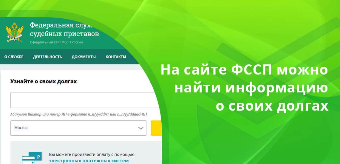 На портале Госуслуг и на сайте ФССП всегда можно найти актуальную информацию о своих долгах