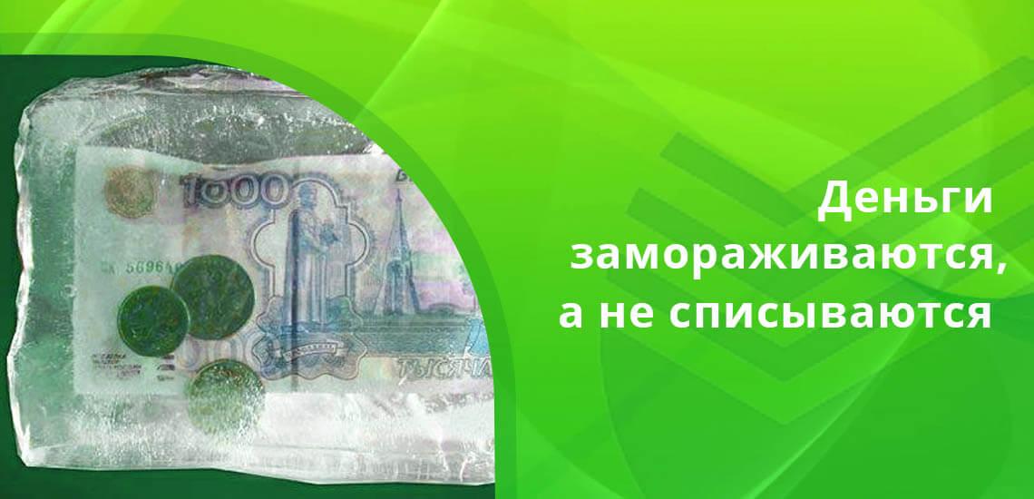 По инициативе суда банк обязуется наложить арест на счета гражданина, то есть деньги не списываются, а просто замораживаются