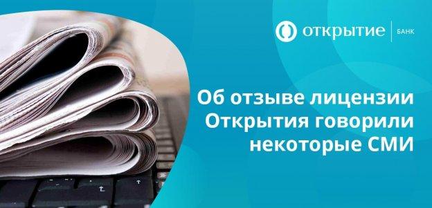 Публикации в СМИ привели к беспокойству множества клиентов банка