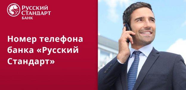 Банк Русский Стандарт телефон