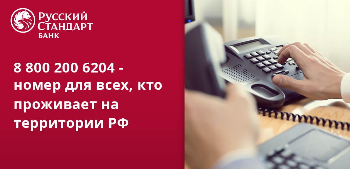 Номер 8 800 200 6204 используют все, кто находится на территории РФ