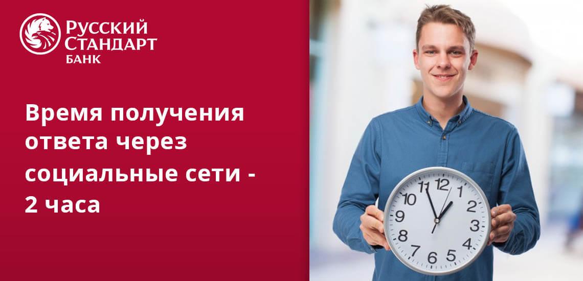 Максимальное время получения ответа оператора через социальные сети – 2 часа