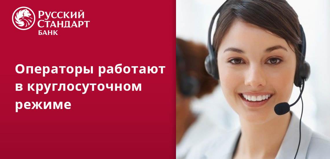 Операторы работают в круглосуточном режиме, для авторизованных клиентов и пользователей системы «Банк в кармане» предусмотрено бесплатное онлайн-сопровождение