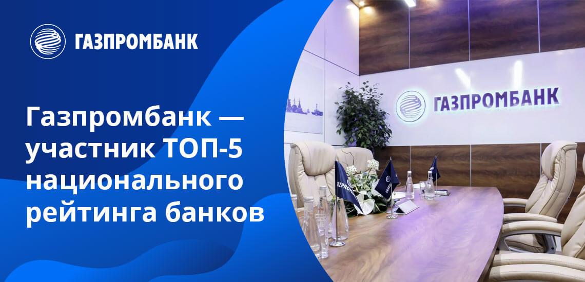 Газпромбанк - решение для тех, кому важен не только статус банка, но и реальные выгоды сотрудничества