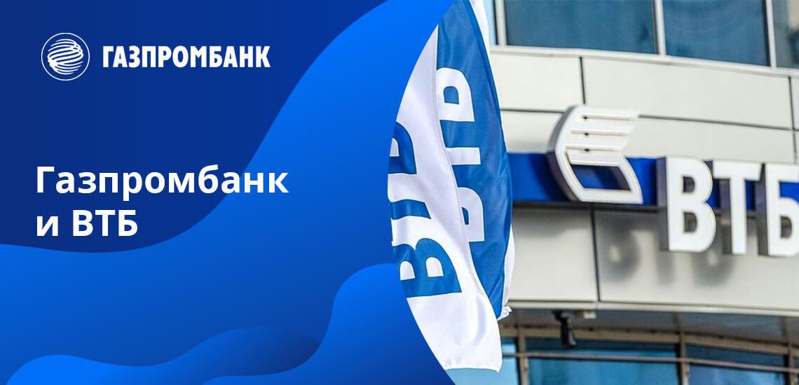 Группа банков ВТБ - основной партнер Газпромбанка