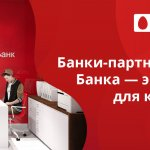 Банки-партнеры МТС Банка