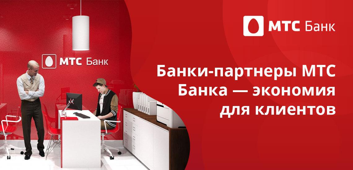 Банки-партнеры МТС Банка — Где снять деньги с карты МТС Банка без комиссии