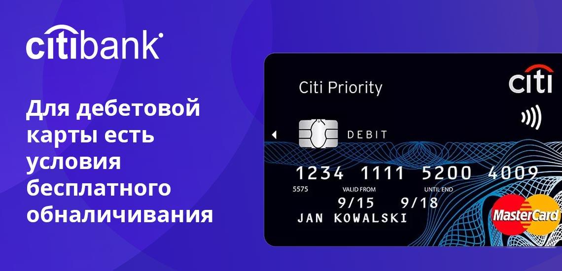 Зарплатники снимают деньги бесплатно в банкоматах самого Ситибанка
