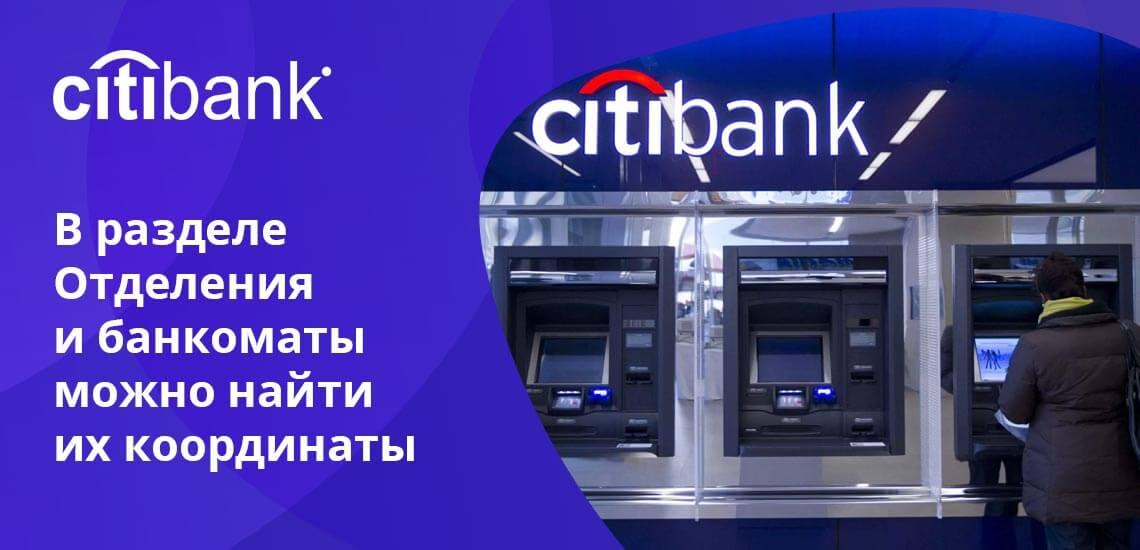 Информация на сайте позволит быстро найти адрес ближайшего отделения или банкомата
