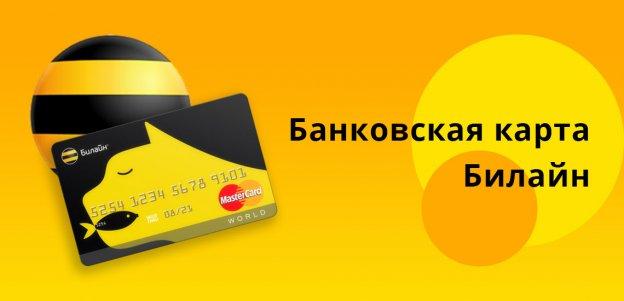 Банковская карта Билайн: все условия выпуска и обслуживания