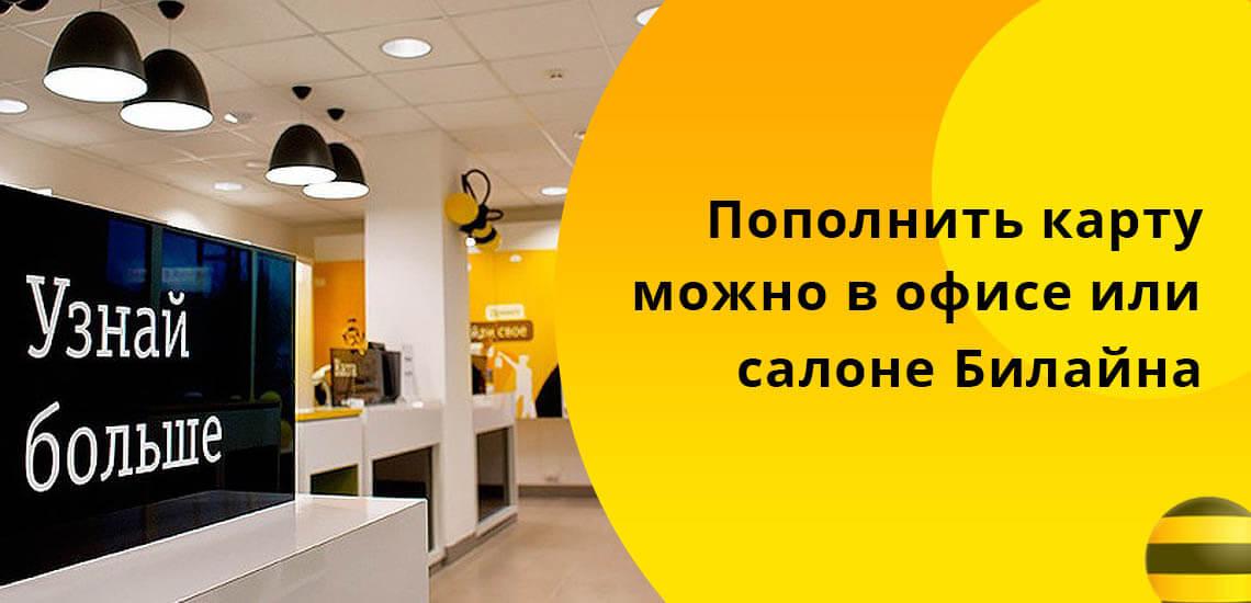 Вы можете подойти в любой офис или салон Билайна и выполнить там пополнение, предоставив кассиру паспорт