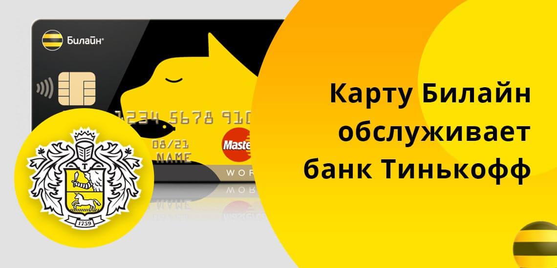 Кредитную карту Билайн обслуживает банк Тинькофф