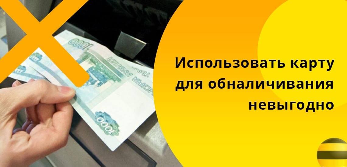 Снимать наличные можно в банкомате любого банка, за операцию будет браться комиссия согласно тарифам банка, а это невыгодно