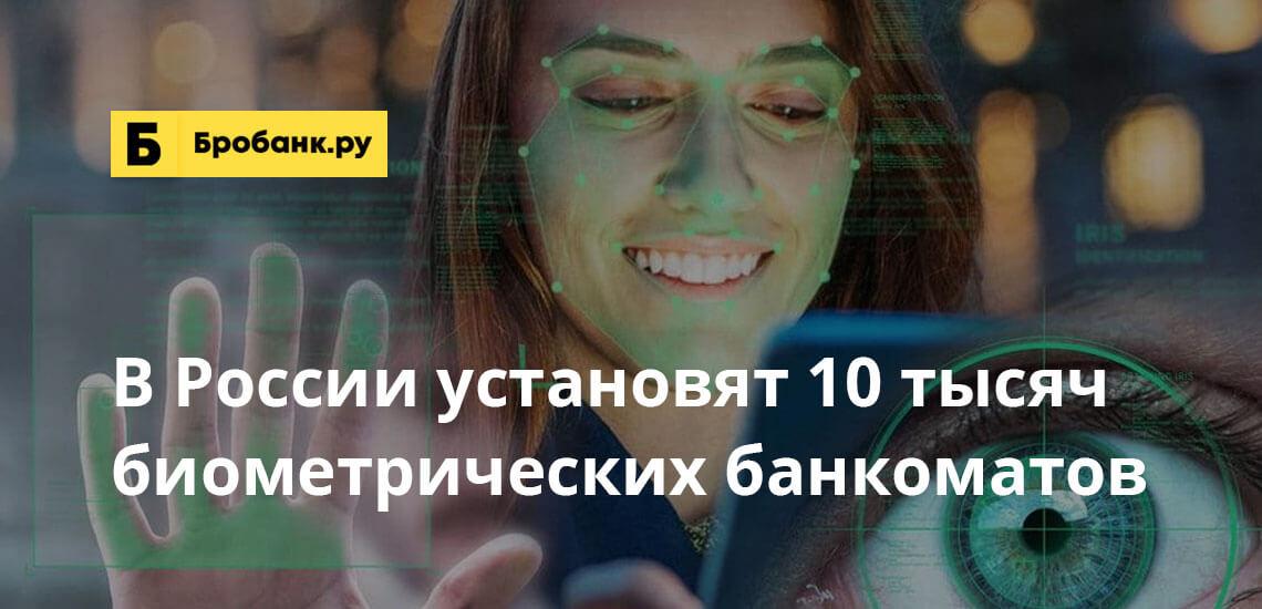 В России установят 10 тысяч биометрических банкоматов