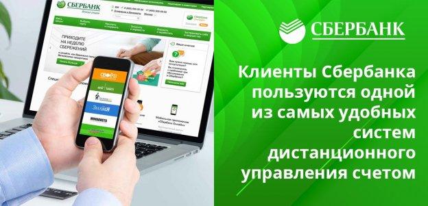 Банк-клиент, интернет-банкинг - все это названия для онлайн-банкинга