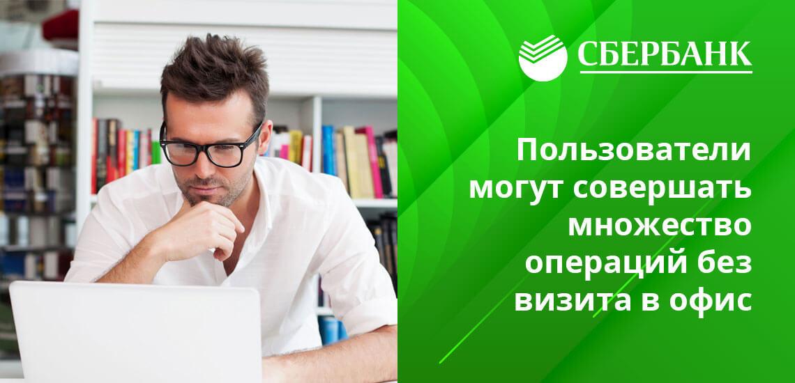 Клиенты Сбербанка могут пользоваться некоторыми государственными услугами через личный кабинет на сайте банка