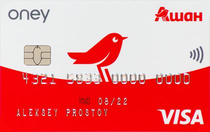 Кредитная карта Кредит Европа Банк Ашан