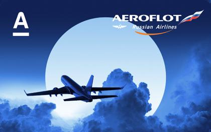Кредитная карта Альфа-Банк Аэрофлот оформить онлайн-заявку