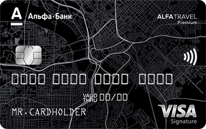 Кредитная карта Альфа-Банк AlfaTravel Premium оформить онлайн-заявку