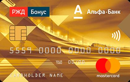 Кредитная карта Альфа-Банк РЖД оформить онлайн-заявку