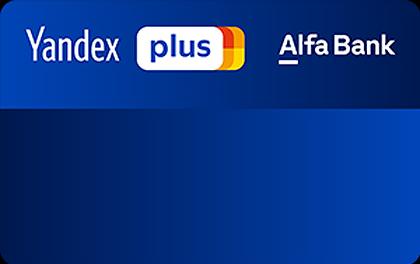 Кредитная карта Альфа-Банк Яндекс.Плюс оформить онлайн-заявку