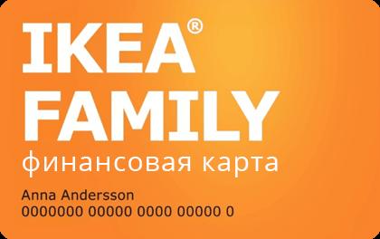 Кредитная карта Кредит Европа Банк IKEA FAMILY оформить онлайн-заявку