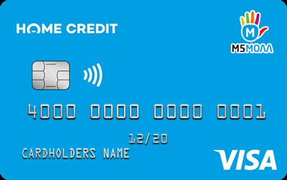 Кредитная карта Хоум Кредит ТРЦ М5Молл оформить онлайн-заявку