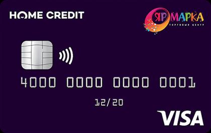 Кредитная карта Хоум Кредит ТРЦ Ярмарка оформить онлайн-заявку