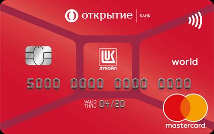 Кредитная карта Открытие ЛУКОЙЛ оформить онлайн-заявку
