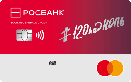 Кредитная карта Росбанк #120подНОЛЬ оформить онлайн-заявку