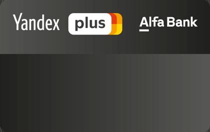 Дебетовая карта Альфа-Банк Яндекс.Плюс оформить онлайн-заявку