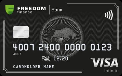 Дебетовая карта Фридом Финанс оформить онлайн-заявку
