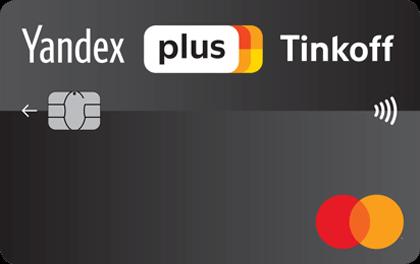 Дебетовая карта Тинькофф Яндекс.Плюс оформить онлайн-заявку
