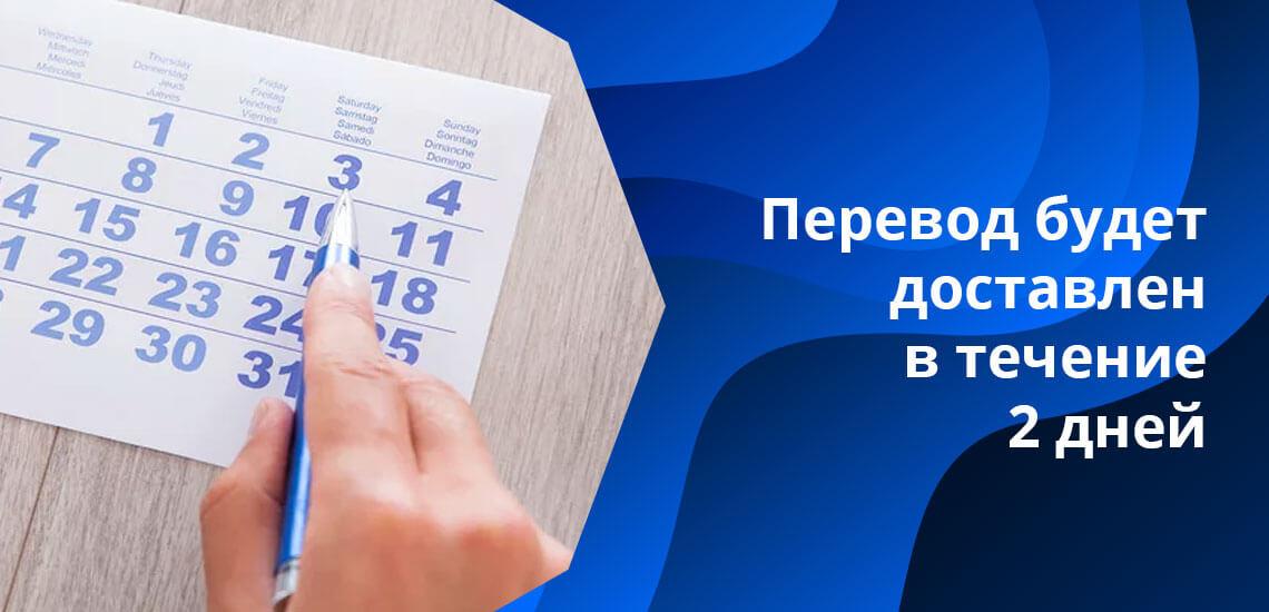 Для удобства можно заказать доставку переведенных средств на дом по адресу получателя