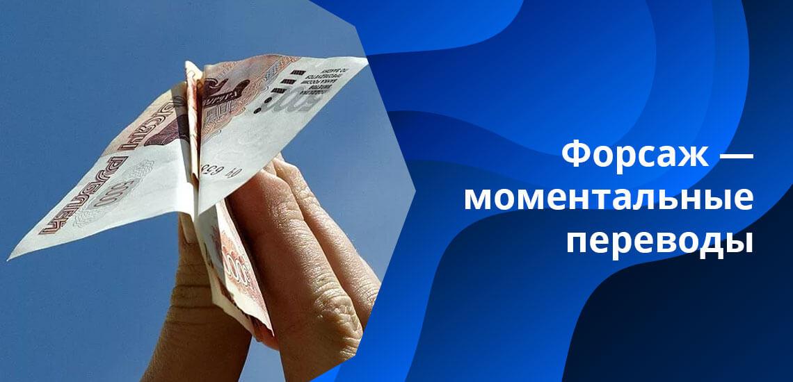 Комиссия зависит от суммы и вида перевода