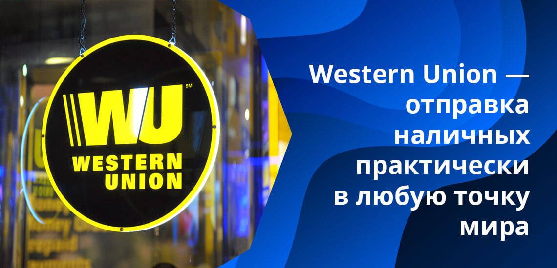 Комиссия за перевод Western Union зависит от суммы транзакции и страны назначения