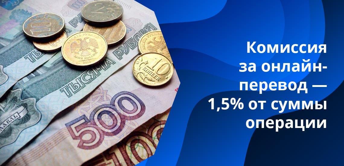 Перевести больше 14000 рублей таким способом не получится