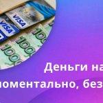 Деньги на карту — 9 предложений банков и МФК