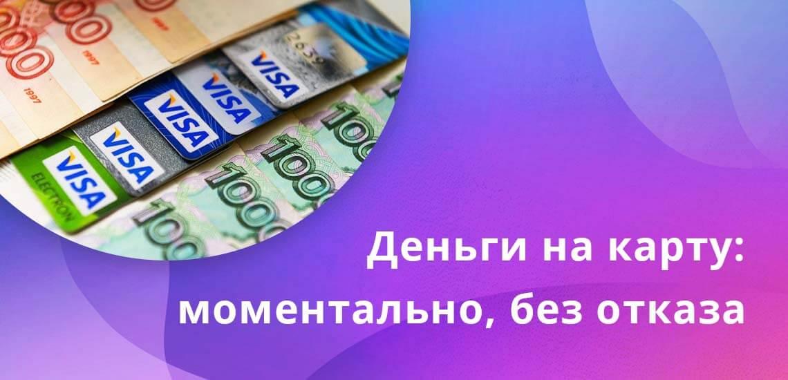 Деньги на карту: моментально, без отказа
