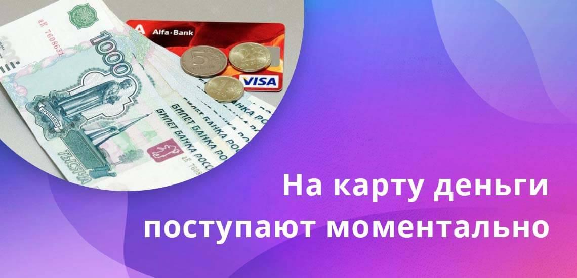 На банковскую карту деньги поступают практически моментально, никаких дополнительных действий совершать при этом не потребуется