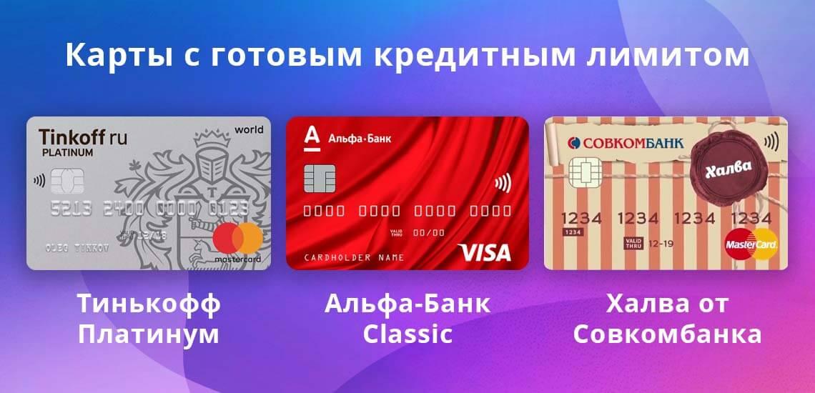 Потенциальные клиенты могут оформить кредитные карты с уже размещенным на их балансе кредитным лимитом