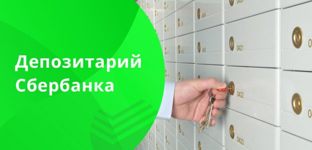 Депозитарий Сбербанка