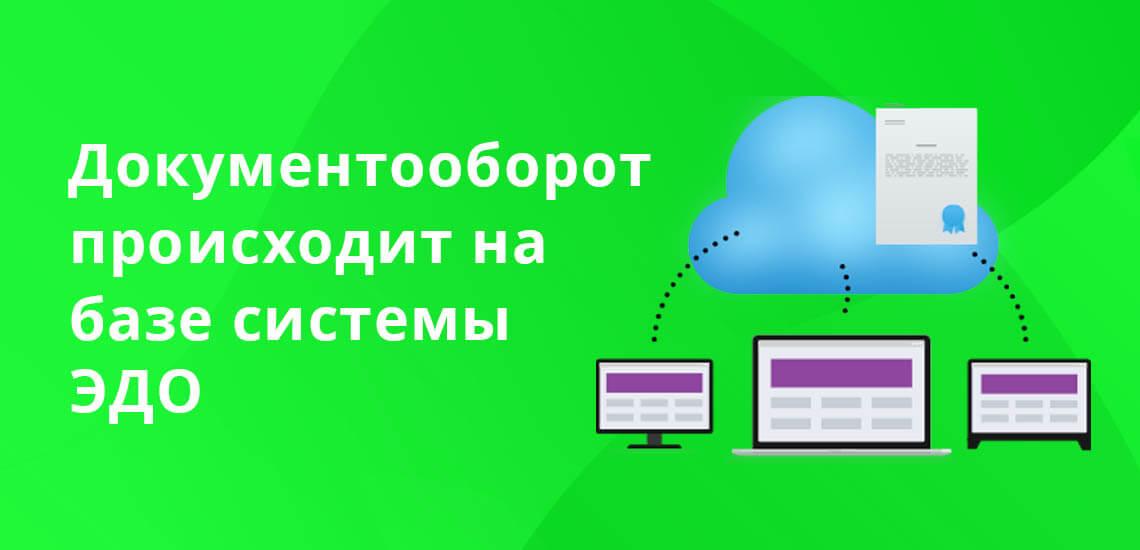 Весь документооборот происходит также в электронном виде, на базе системы ЭДО