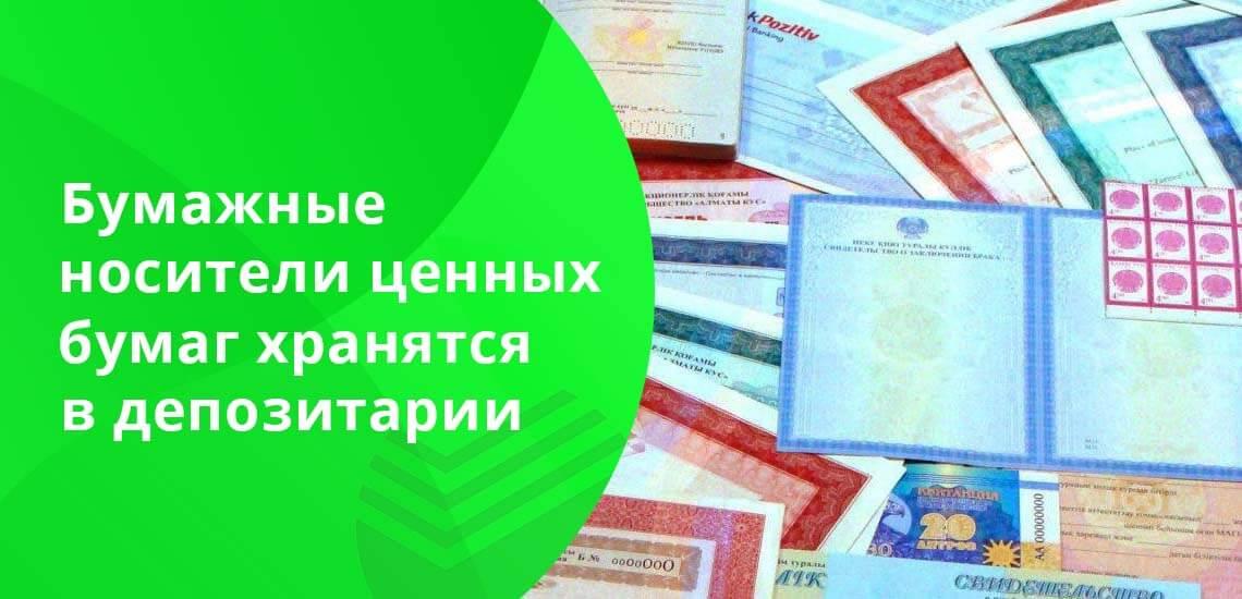 Реальные векселя, акции, облигации, закладные, сберегательные сертификаты, которые распечатаны на бумажном носителе хранятся в депозитарии