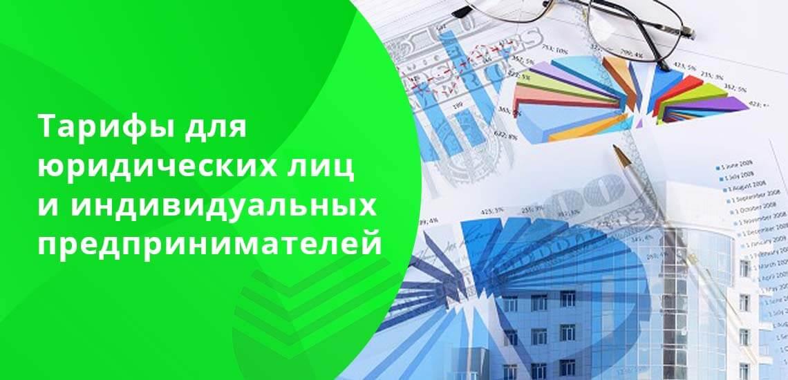 Тарифы для юридических лиц и индивидуальных предпринимателей