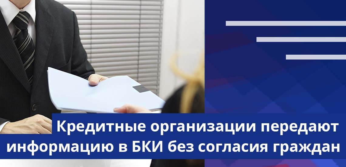 Кредитные организации передают информацию в БКИ без согласия граждан, новый закон о кредитной истории не предусматривает его получение
