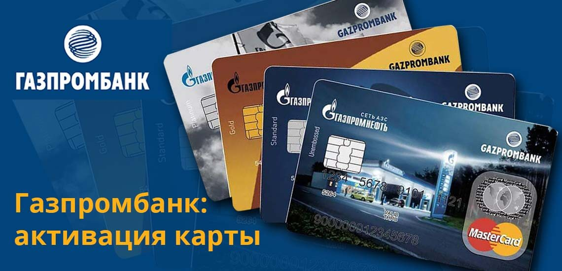 Газпромбанк: активация карты, все методы
