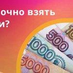 Где срочно взять деньги — 8 вариантов