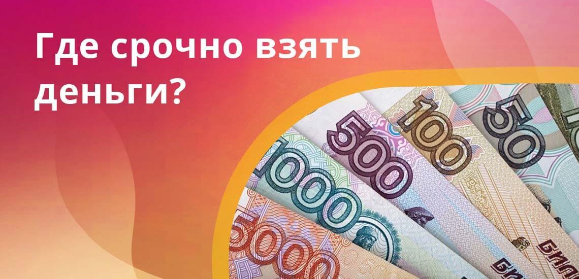 получить деньги на карту в рф микрозаймыальфа банк потребительский кредит процентная